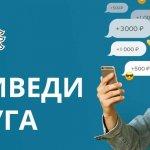 Акция Тинькофф Банка «Приведи друга»