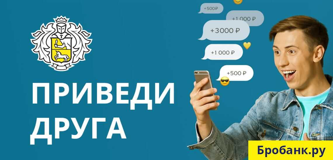 Акция Тинькофф Банка