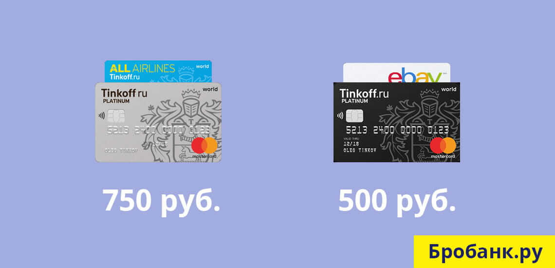 Награда за кредитную карту Platinum =750 руб., а за дебетовую Black - 500 руб.