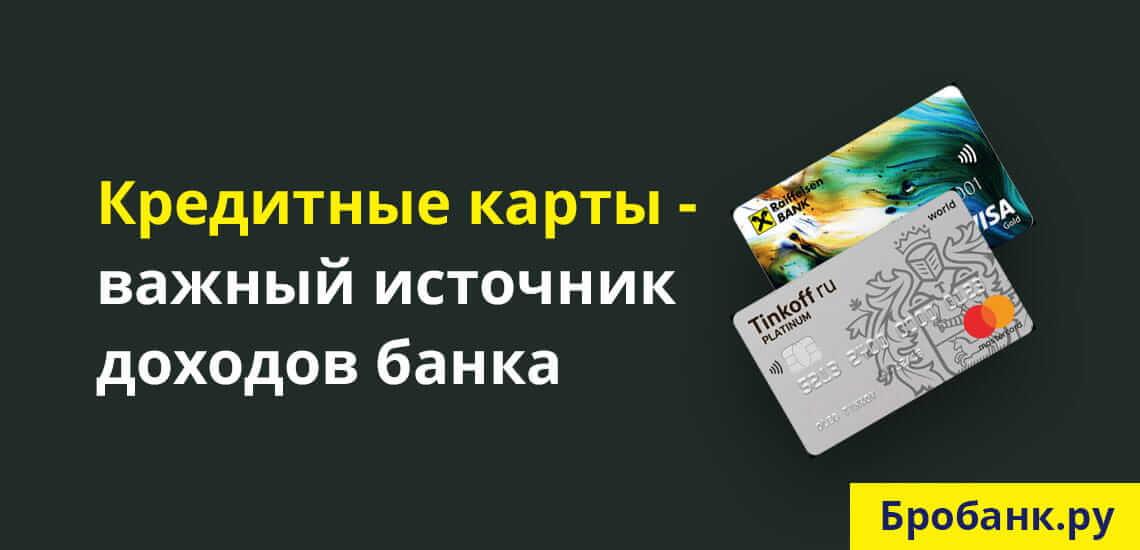 Кредитная карта предоставляет заемщику кредитный лимит (заемные средства банка)