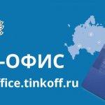 Веб-офис Тинькофф Банк — вход и регистрация