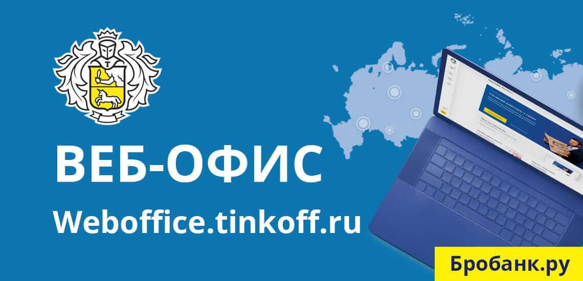 Как организована работа в веб-офисе банка Тинькофф