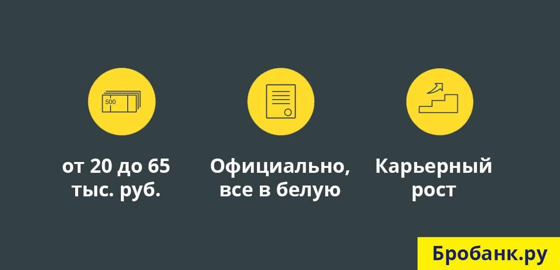 Официальная заработная плата до 65 000 рублей с возможностью карьерного роста - вот такой Tinkoff