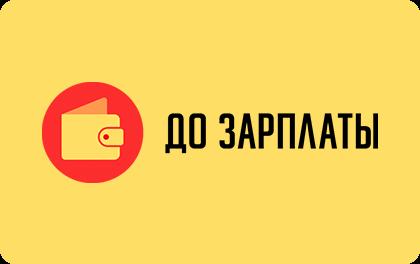 Быстрый займ в МФК До зарплаты онлайн заявка без комиссии