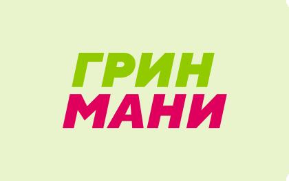Займ в GreenMoney (ГринМани) оформить онлайн-заявку