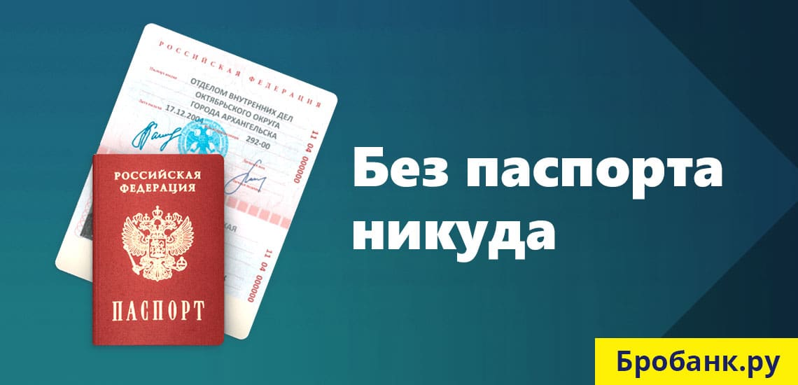 Обязательный документ - паспорт, без него невозможно получить деньги взаймы