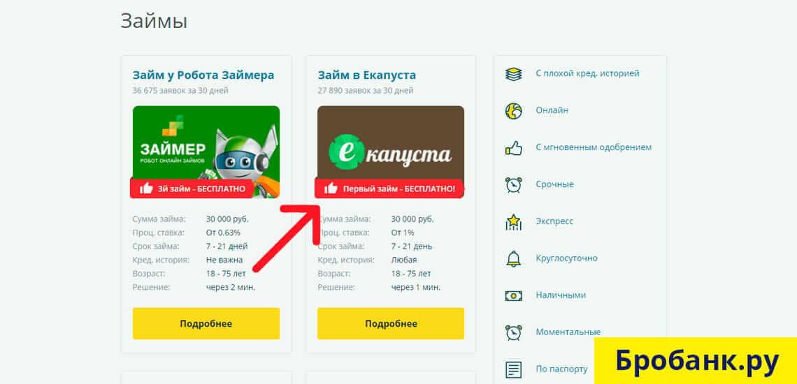 Найти МФО, выдающую первый займ без процентов, можно на сервисе Бробанк.ру