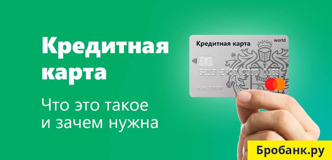 Что значит кредитная карта. Что нужно чтобы оформить кредитку