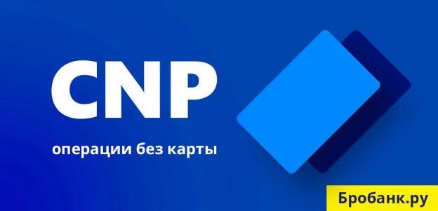 CNP операции по кредитной карте (операции без карты)