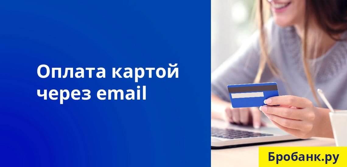 Mail Order - оплата товара/услуги картой через электронную почту