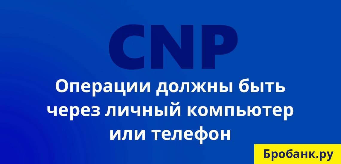 Чтобы все CNP операции были безопасны, нужно использовать только личные email и телефон