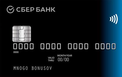 Карта с большими бонусами от Сбербанка. Оформите заявку