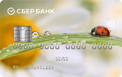 Изображение - Кредитная карта с услугой овердрафта debet_card_sberbank_classic_design