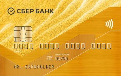 Золотая дебетовая карта от Сбербанка. Оформите заявку