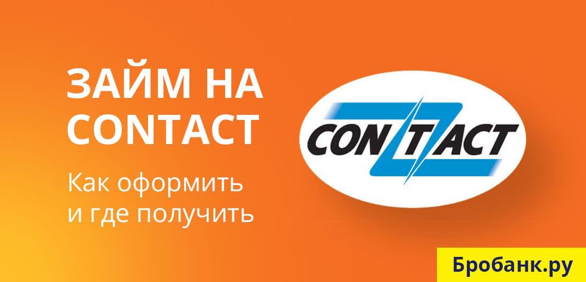 Как получить микрозайм через Contact (в офисе Контакт)