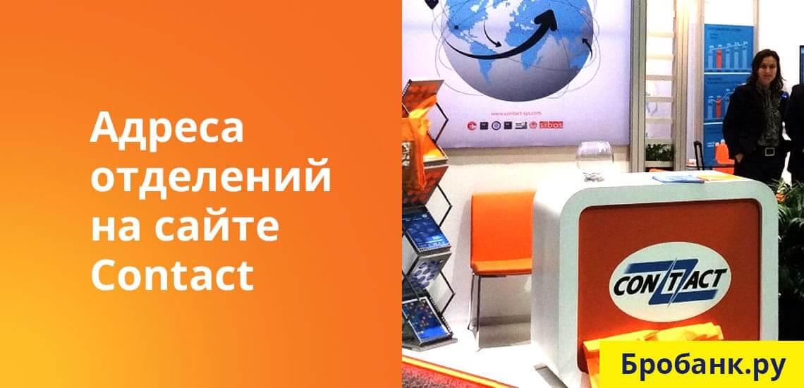 Деньги будут отправлены в Contact, придите в офис компании и предъявите код перевода