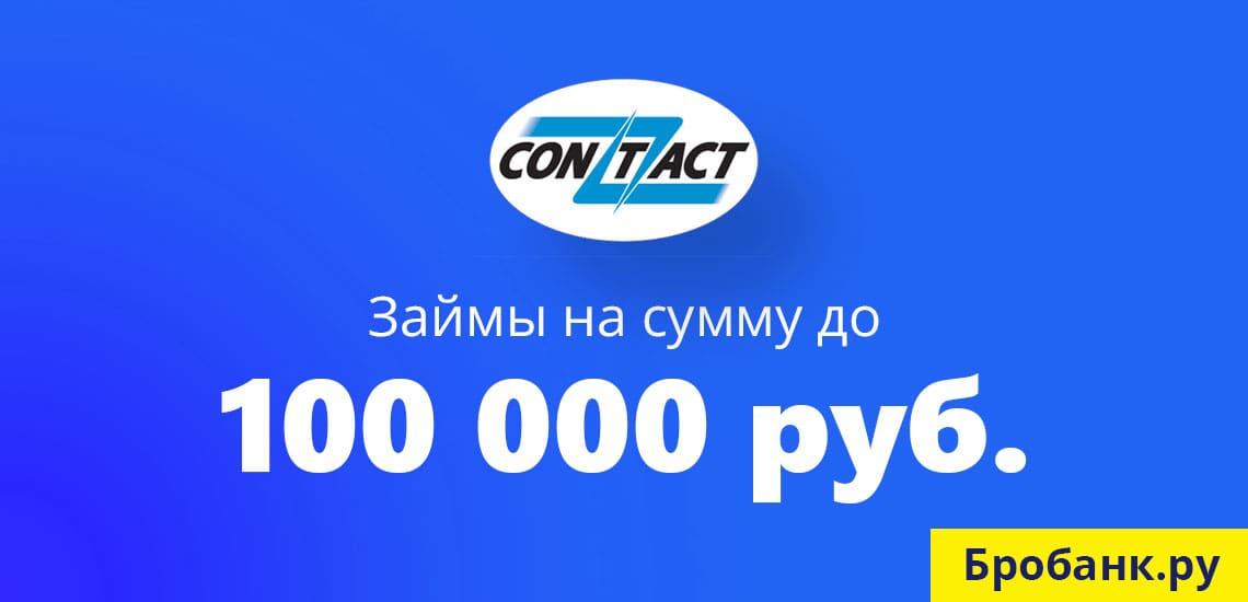 Максимальный займ, который можно получить в офисе Contact, составляет 100 000 рублей