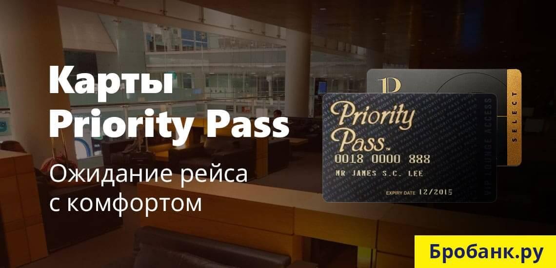 Карты Priority Pass (Приорити Пасс) - все что нужно знать