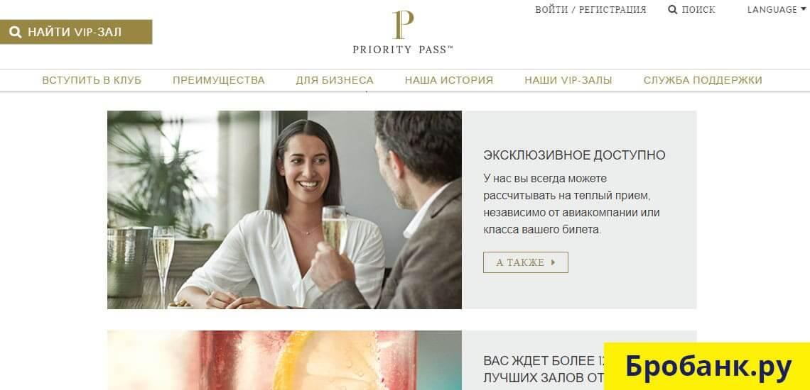 Сайт Priority Pass содержит информацию обо всех зонах ожидания