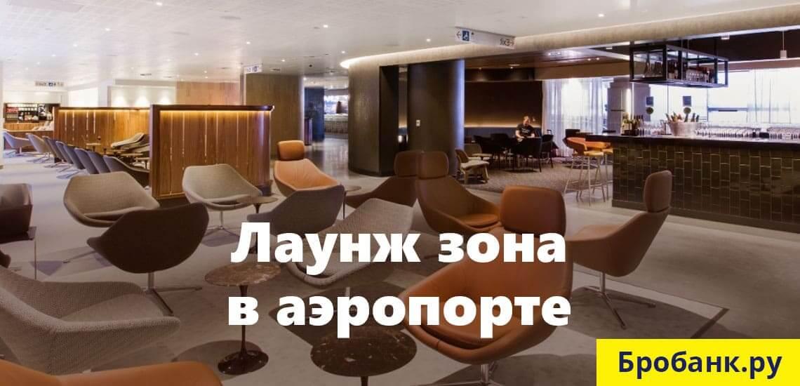 Разместив в банке вклад на сумму 2 500 000 рублей можно получить доступ в лаунж зону аэропорта