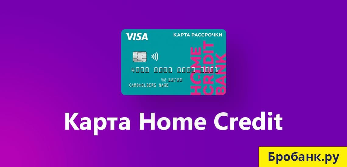 Карта рассрочки хоум кредит партнеры список деньги долг просрочками по кредиту