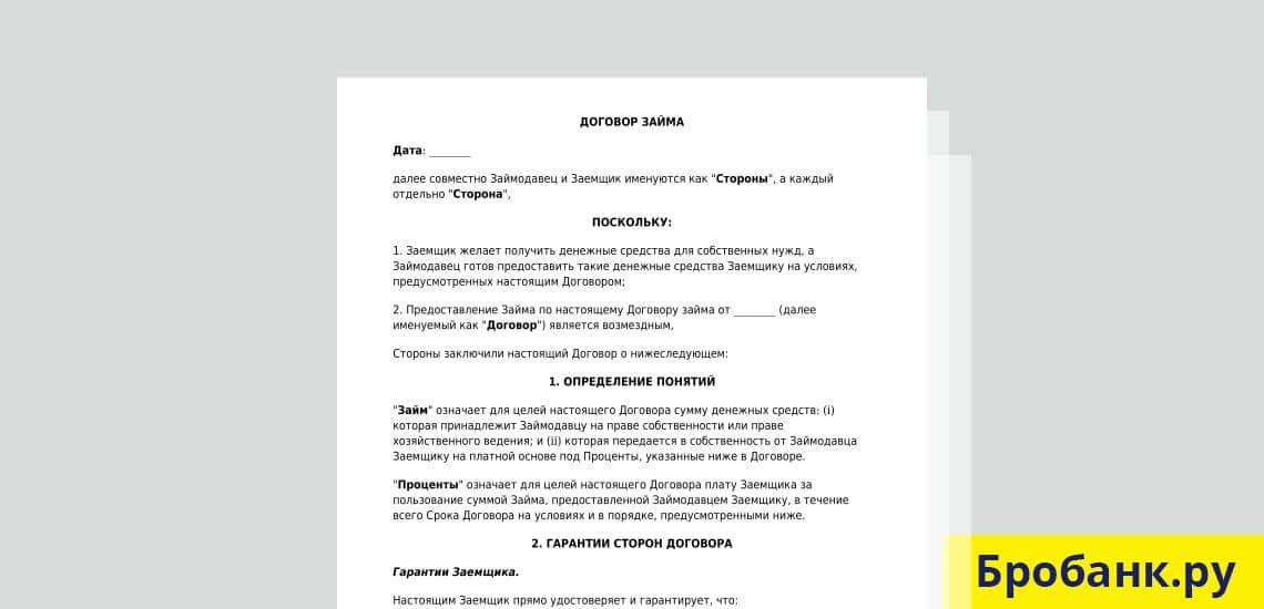 Договор займа содержит пункт, в котором сказано о возможной передаче информации коллекторам