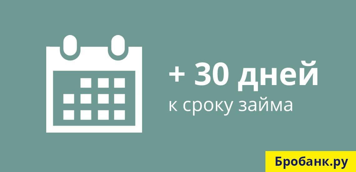 Пролонгация позволяет продлить срок займЮ услуга платная