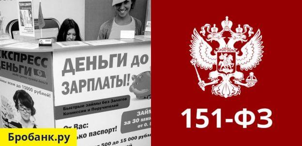 Ограничения деятельности МФО (МФК и МКК по 151-ФЗ)