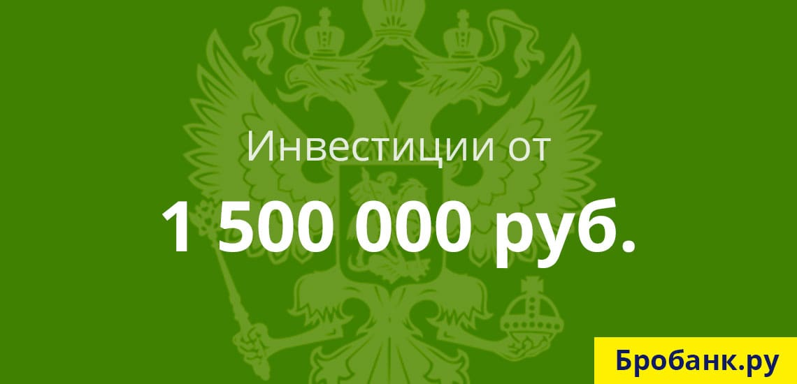 МФК не могут привлекать инвестиции от физ. лиц менее 1 500 000 рублей