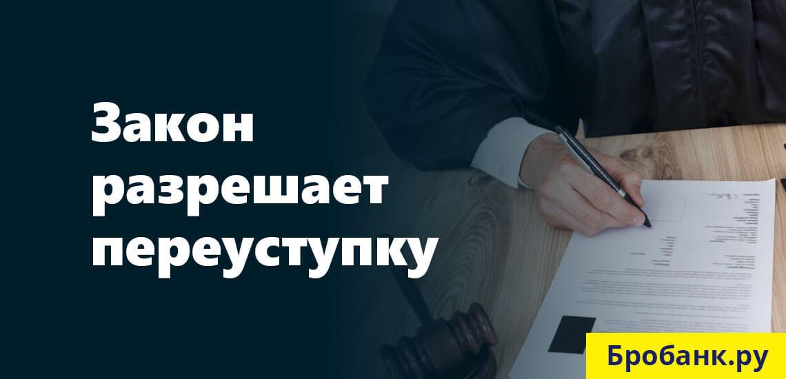 Верховный Суд РФ позволяет банкам продавать проблемную задолженность третьим лицам