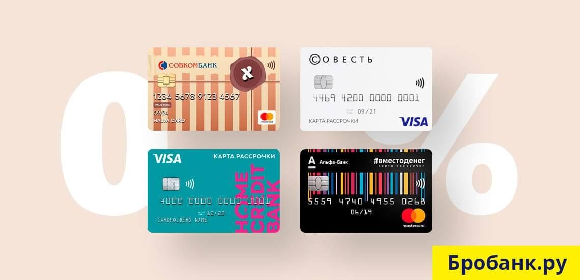 Самые лучшие карты с рассрочкой 0% от Совкомбанка, КИВИ, ХКБ и Альфа-Банка