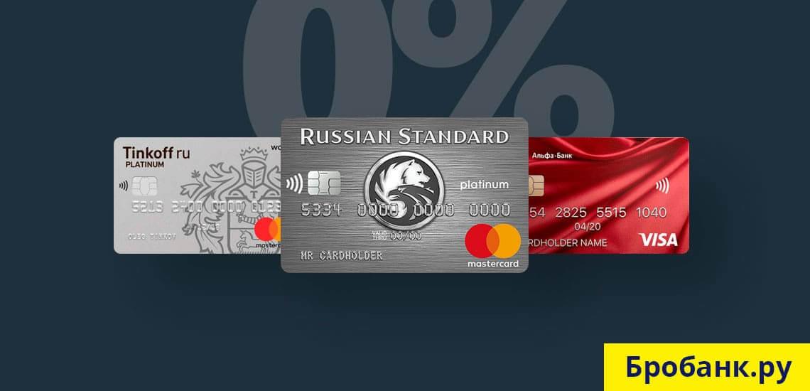 Беспроцентные кредитные карты для покупок в рассрочку от Тинькофф, Русский Стандарт и Альфа-Банка