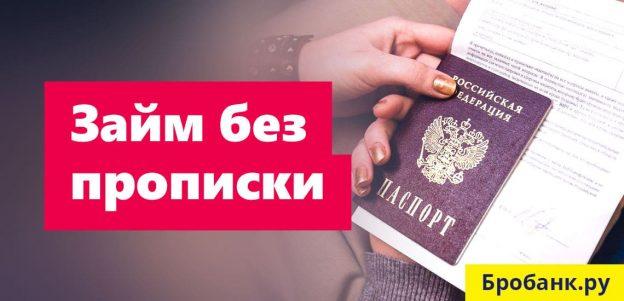 Где получить займ без регистрации (прописки) - 11 МФО