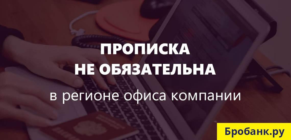 Для онлайн МФО не нужно иметь регистрацию (прописку) в конкретном регионе России