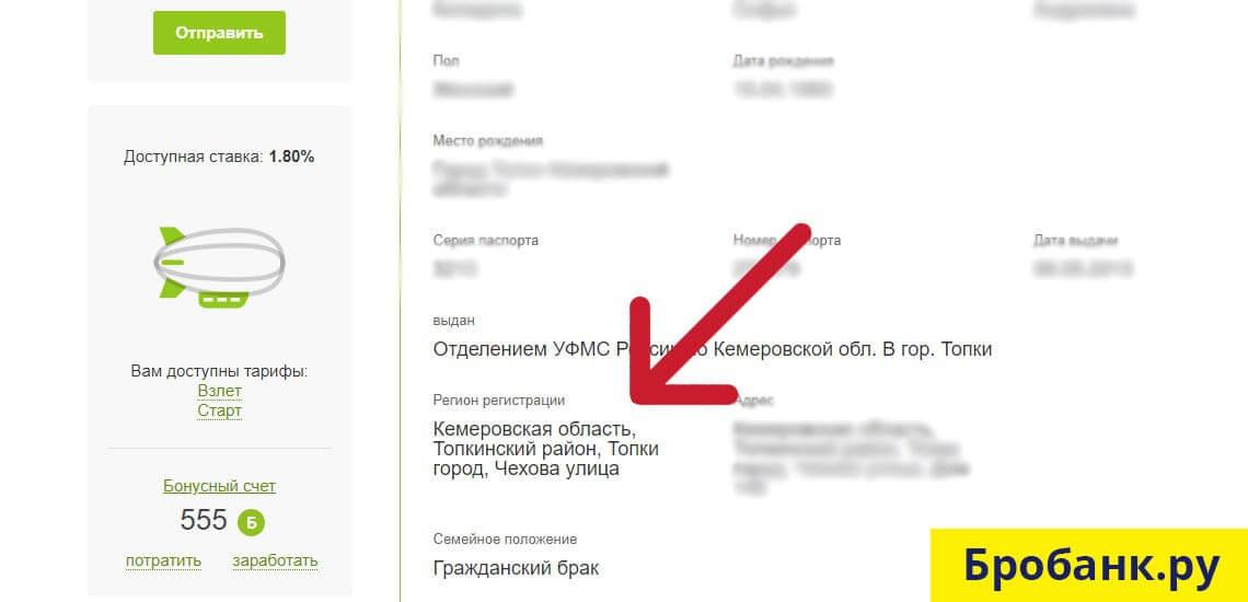 В случае смены прописки нужно зайти в Личный кабинет компании и указать новую информацию