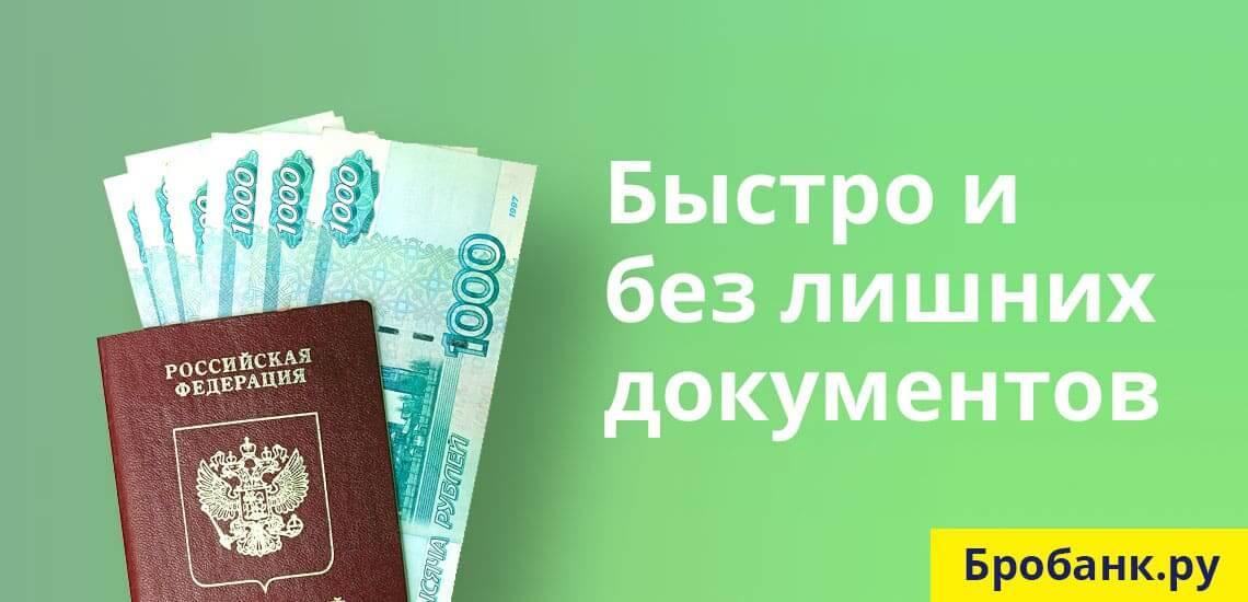 Главный плюс займов до зарплаты - скорость получения с минимальным набором документов