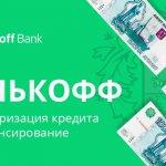 Реструктуризация в Тинькофф Банке и рефинансирование