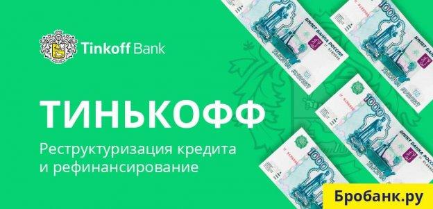 Реструктуризация в Тинькофф Банке. Рефинансирование других кредитов
