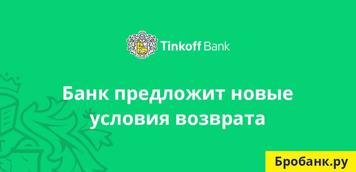 реструктуризация кредитной карты тинькофф