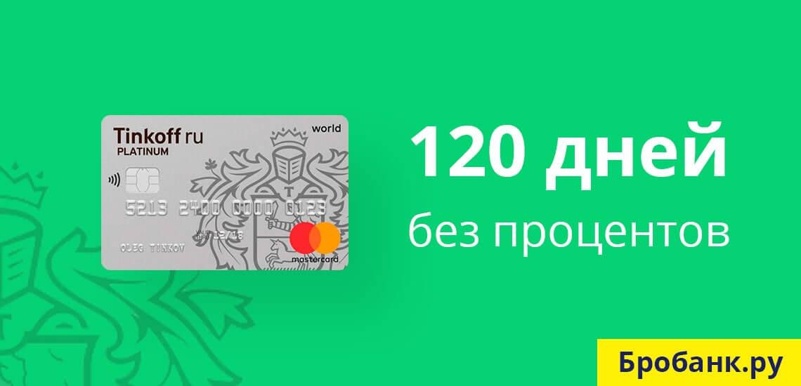 Рефинансировать кредитную задолженность можно картой Tinkoff Platinum