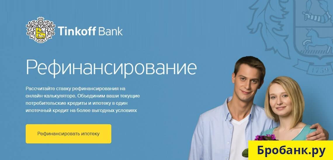 В Тинькофф можно рефинансировать ипотеку других банков