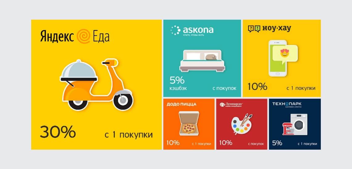 Партнеры банка Тинькофф предлагают получить кэшбэк от 5 до 30%