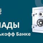 Вклады в Тинькофф Банке