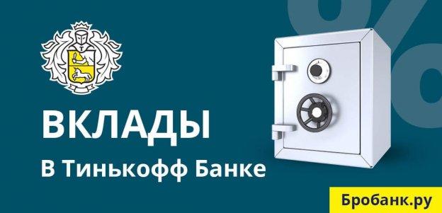 Вклады в Тинькофф Банке: ставки в 2018 году, отзывы и страхование