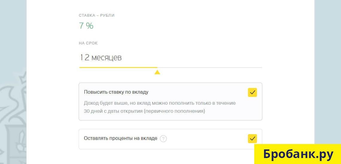 Тинькофф Банк предлагает несколько видов вкладов с разной доходностью