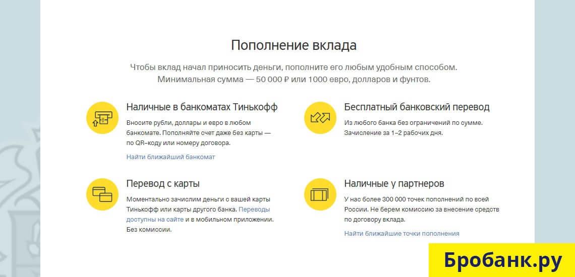 Вклад можно бесплатно пополнять с банкоматах Тинькофф, банковским переводом, картой или наличными у партнеров
