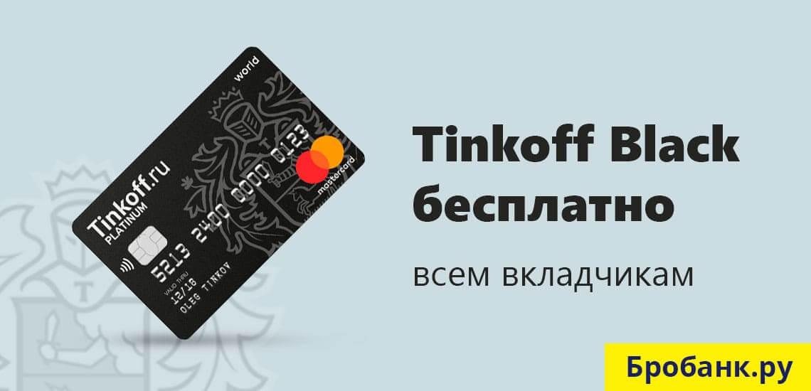 При открытии вклада всем вкладчикам выдается дебетовая карта Tinkoff Black