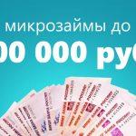 Займы на крупную сумму (большие займы)