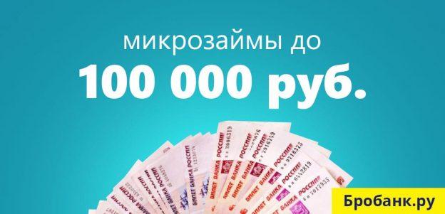 Займы на крупную сумму до 100 000 руб. Как и где взять?