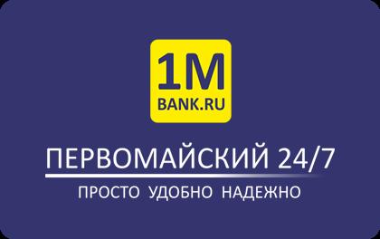 Кредит наличными в Банке Первомайский онлайн-заявка